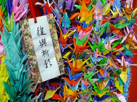 ハート 折り紙 折り紙 千羽鶴 : m.123rf.com