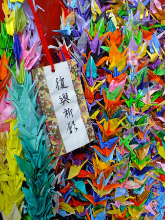 a thousand origami  paper  cranes