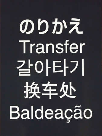sign of transfer in a station