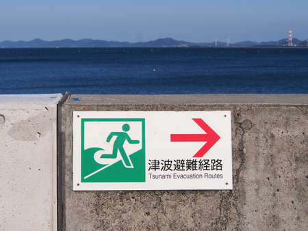 tsunami: Tsunami warning
