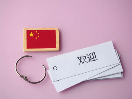 Welcome Chinese Stock Photo