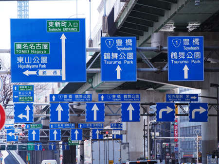 Japan traffic signs Stock Photo