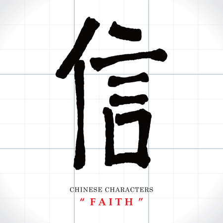 Vector Chinese characters, Faith