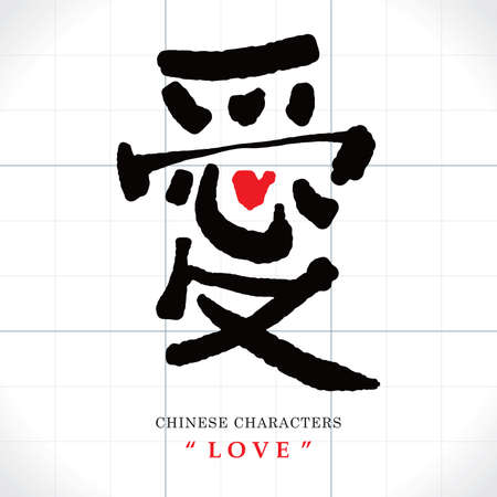 Vector Chinese characters, Love