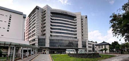 Hong Kong, China, May 18, 2019: Exterior view of Kowloon Hospital , Kowloon Hospital is a general care hospital located at Prince Edward Road in Mong Kok of Kowloon in Hong Kong