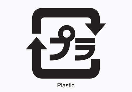 Japanese recycling symbol for Plastic containers and packaging, vector illustration Stock Illustratie