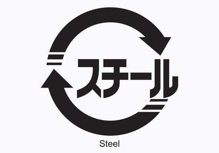 Japanese recycling symbol for Steel containers and packaging, vector illustration