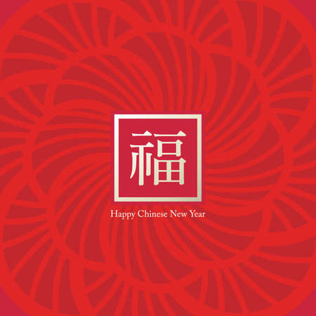 Asia Chinese new year style flower pattern with a spring greeting Chinese word, Chinese new year vector Banco de Imagens - 163867013