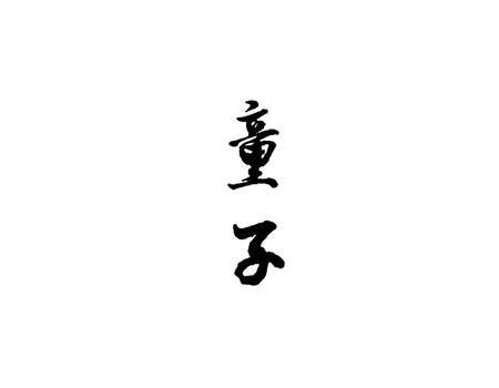 absract art: chinese calligraphy - little boy
