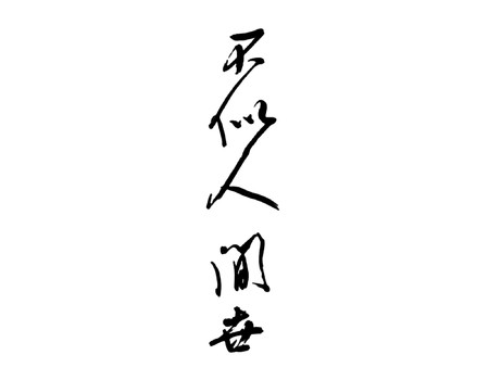 chinese calligraphy - somewhere out there