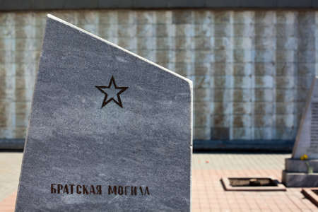 tomb of the unknown soldier: Lipetsk, Russia  – April 25, 2011: Mass grave for the soldiers who died during the Great World War II in city