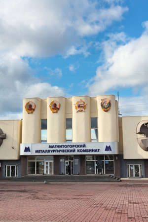 mmc: MAGNITOGORSK, RUSSIA - SEPTEMBER 27: Main passage of the Magnitogorsk Metallurgical Combine. Magnitogorsk Iron and Steel Works on September 27, 2011 in Magnitogorsk, Russia.