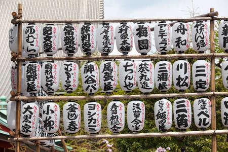 senso ji: TOKYO, JAPAN - CIRCA APRIL, 2012: Many white and black paper lanters with Japanese characters are in Sensoji shrine. The Senso-ji is an ancient Buddhist temple located in Asakusa district