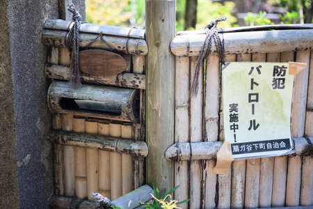kanagawa: KAMAKURA, JAPAN-Circa APR, 2013: Japanese letter box on a bamboo fence of country house. The outskirts of Kamakura city in Kanagawa Prefecture