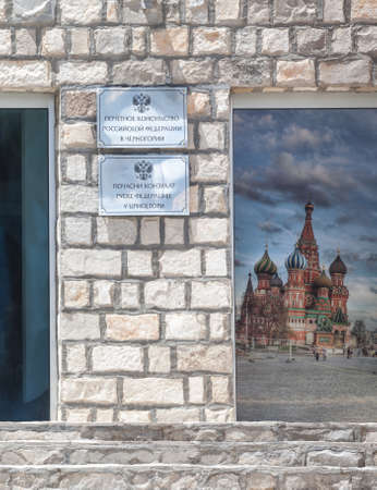consulate: BUDVA, MONTENEGRO - CIRCA JUN, 2016: Information plates of honorary Consulate of the Russian Federation are on the facade of the Avala Resort & Villas in city of Budva. Editorial