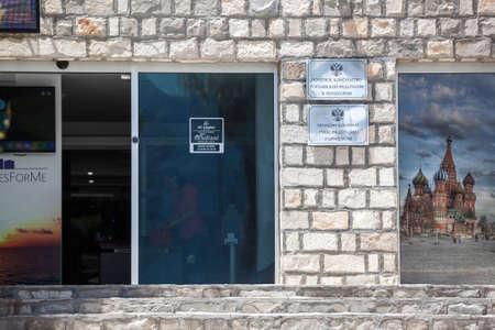 consulate: BUDVA, MONTENEGRO - CIRCA JUN, 2016: Entrance of honorary Consulate of the Russian Federation is in the Avala Resort & Villas in city of Budva.