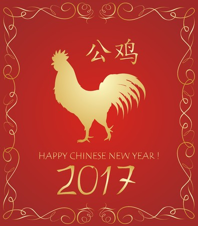 red animal: Greeting red card with gold rooster as animal symbol of Chinese New year 2017 Illustration