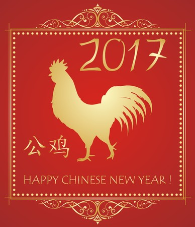 red animal: Red greeting card with gold rooster as animal symbol of Chinese New year 2017 Illustration