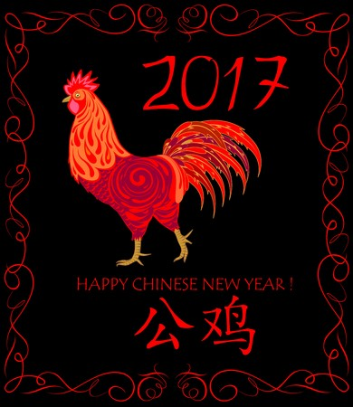 red animal: Greeting card with animal symbol Red Rooster of Chinese New year 2017