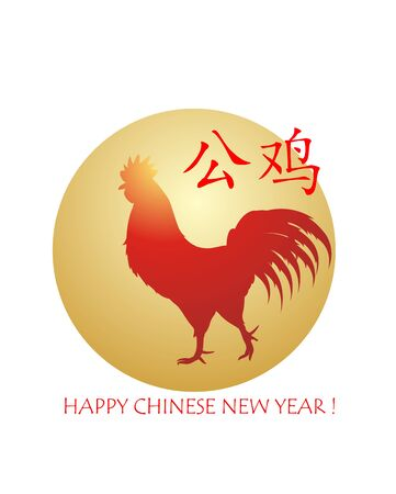 lunar new year: Greeting card with red rooster for lunar New year Illustration