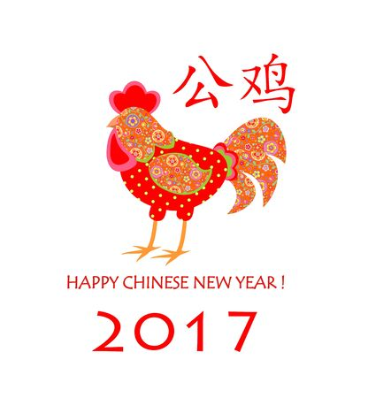 chinese new year card: Funny greeting card for Chinese New Year Illustration