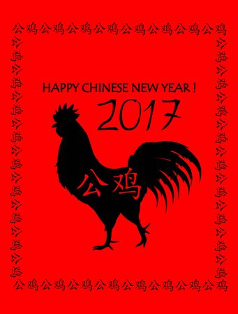 chinese new year card: Greeting card for Chinese New year 2017 with rooster