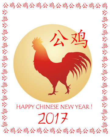 chinese new year card: Greeting card with red rooster for lunar Chinese New year