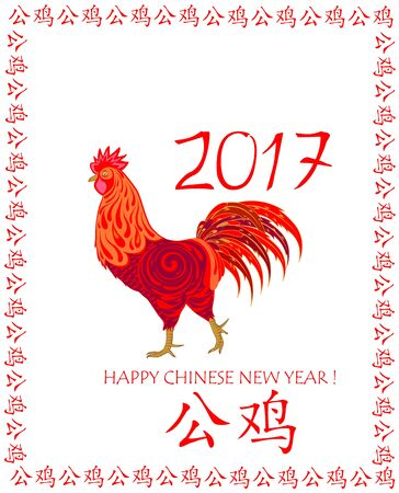 new year s card: Seasonal greeting card with symbol of Chinese New year 2017 Red Rooster Illustration