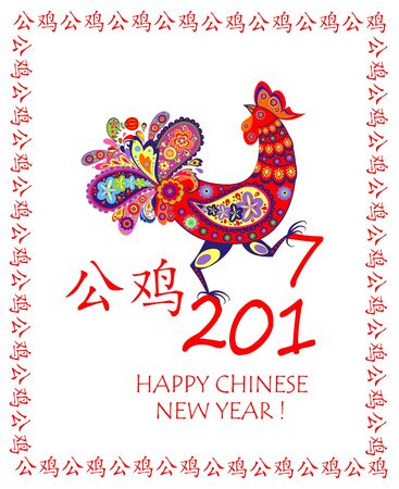 chinese calendar: Happy Chinese New year! Greeting card for Chinese New year with decorative rooster Illustration
