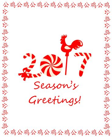 season: Season greetings with candy