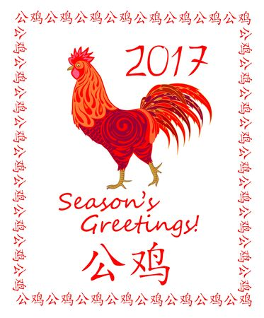 seasons of the year: Seasons greetings with red rooster for Chinese New Year