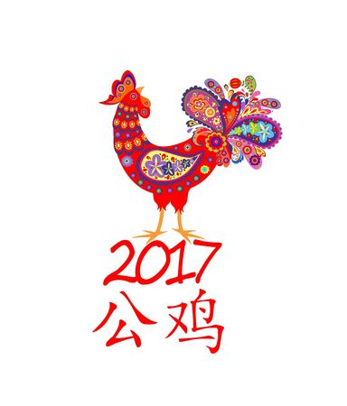 Cartoon with decorative rooster for 2017 New year