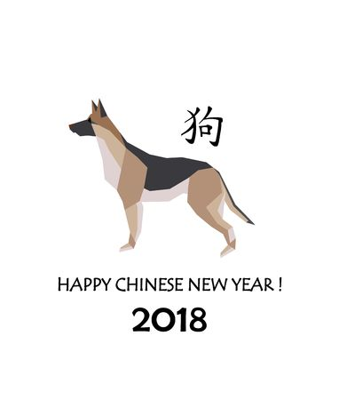sheepdog: Greeting card for Chinese New Year 2018 with Dog German shepherd and hieroglyph dog