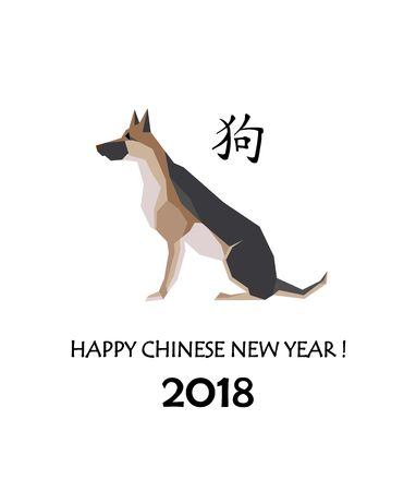Greeting card for chinese new year 2018 with sitting dog german greeting card for chinese new year 2018 with sitting dog german shepherd and hieroglyph dog stock m4hsunfo