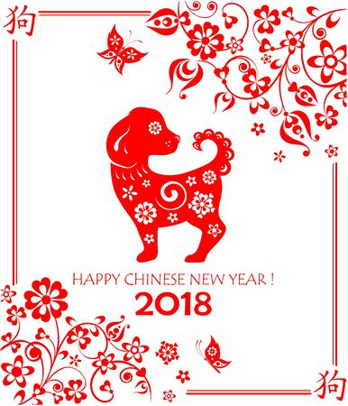 Paper applique for 2018 Chinese New Year with red floral decorative pattern and cute cut out puppy