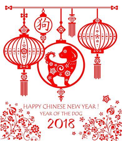 面白い子犬を切り取ってアップリケ紙提灯をぶら下げ、赤花装飾模様 2018 中国新年