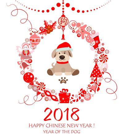 Papieren kroon voor 2018 Nieuwjaar met grappige uitgesneden speelgoed en puppy Stock Illustratie