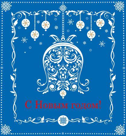 Retro paper blue applique for russian new year greetings with retro paper blue applique for russian new year greetings with hanging bell snowflakes and decorative m4hsunfo