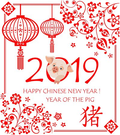 Greeting card for 2019 Chinese New Year with funny little pig, hieroglyph pig, decorative floral pattern, red and hanging chinese lantern Illustration