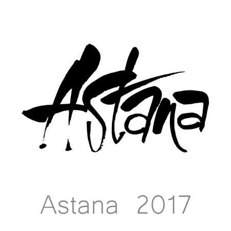 Astana 2017. Expo exhibition. Vector illustration.