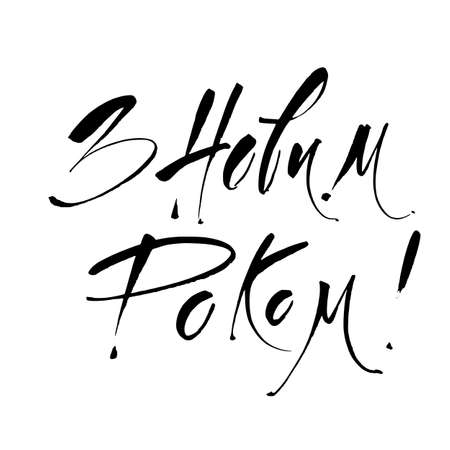 happy new year ukrainian calligraphy greeting card design hand drawn lettering quote vector