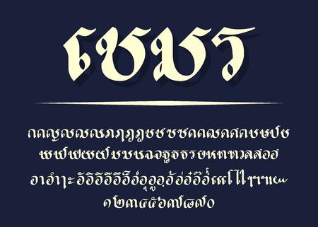 typeface Thai alphabet Khmer style Иллюстрация