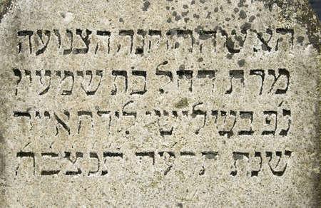 Writing on a jewish tombstone Standard-Bild