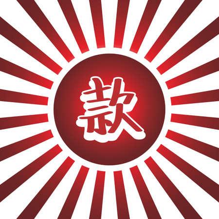 pronunciation in letters: japanese letter art theme vector art illustration Illustration
