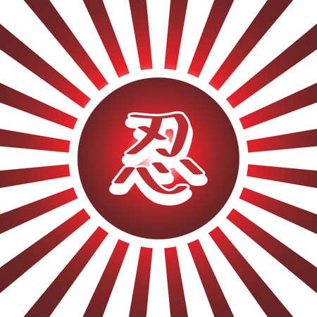 kamikaze: japanese letter art theme vector art illustration Illustration