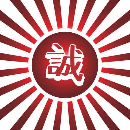 japanese letter art theme vector art illustration Illustration