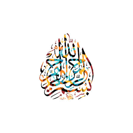 islamic abstract calligraphy art theme vector illustration 일러스트