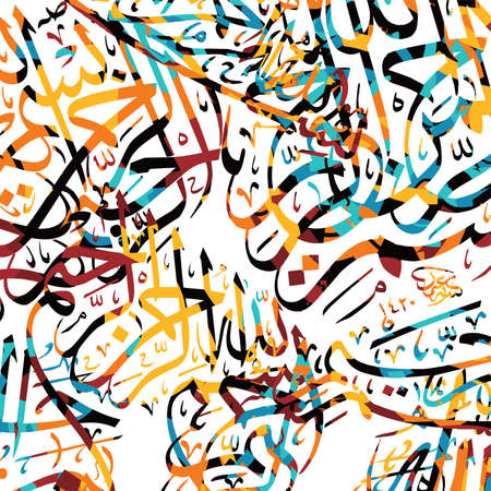 calligraphy: islamic abstract calligraphy art theme vector illustration Illustration