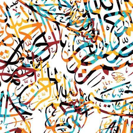 islamic art: islamic abstract calligraphy art theme vector illustration Illustration