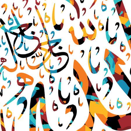 islamic calligraphy: islamic calligraphy art theme vector art illustration Illustration